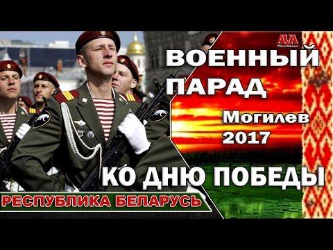 ✅ 9 мая парад Победы в г. Могилеве 2017 /Генеральная репетиция /Как это было #ValeryAliakseyeu - Продолжительность: 4:36