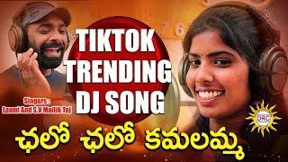 Watch & enjoy : chalo kamalamma tiktok trending folk dj song 2019 | singer #laxmi #malliktej special hits telugu songs #singerlaxmi #2019...