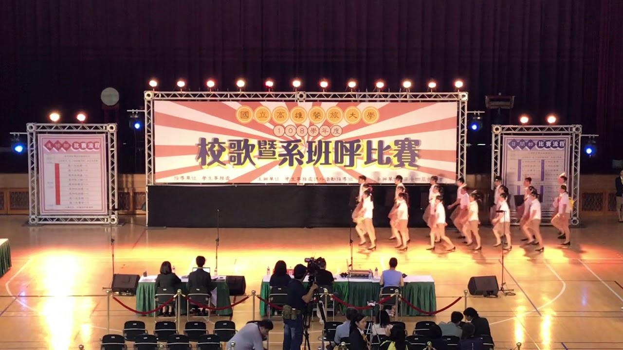 國立高雄餐旅大學108學年度校歌暨系班呼比賽 進二技餐管一A - YouTube