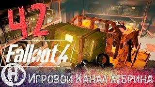 Прохождение Fallout 4 - Часть 42 Форт Стронг