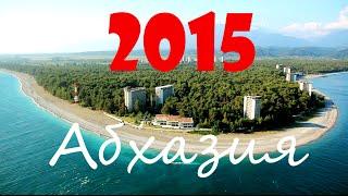 Абхазия Пицунда 2015(В этом видео рассказывается как наша семья и наши друзья отдыхали в Абхазии г. Пицунда п. Рыб-Завод Август 2015., 2016-02-13T11:09:15.000Z)