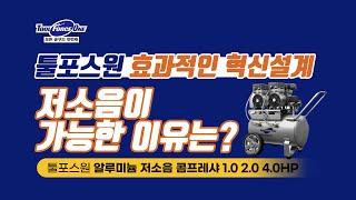 [툴포스원] 알루미늄탱크 저소음콤프레샤 혁신설계
