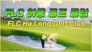 """[베트남 골프] FLC 하롱 골프 클럽 - """"하롱 베이…"""