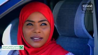 الفنانة إنصاف فتحي .. الدعيتر لمة حبان  |  الحلقة 11 كوميديا ودراما سودانية | بطولة النجم مختار بخيت