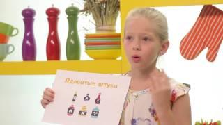 Варвара Кошевая про технику безопасности на кухне