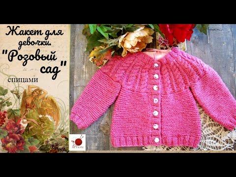Жакет спицами для девочки розовый
