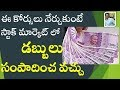 Important courses to learn in Stock Market Telugu
