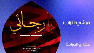 مشاري العراده - فرش التراب (النسخة الأصلية)