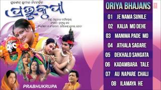 Prabhukripa Oriya Jagannath Bhajans By Anuradha Paudwal Full Audio Songs Juke Box