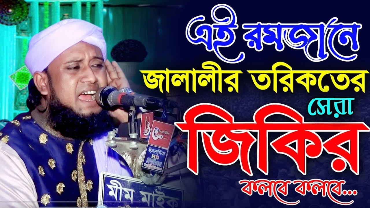 Download তরিকতের জিকির    মাওলানা আমজাদ হোসেন জালালী, Amjad Hossain Jalali    islamic hd media