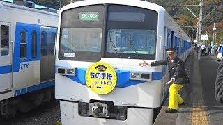 【立川真司さんの車内放送も】秩父鉄道6000系 ものまねトレイン三峰口行き運行