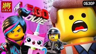 😋 Lego Movie. Минифигурки. Lele 78060. Обзор. Аналог лего. [Мои игрушки]
