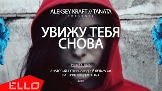 Aleksey Kraft feat Tanata - Увижу Тебя Снова