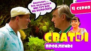 Сериал Сваты 4 й сезон 4 я серия комедия смотреть онлайн Домик в деревне Кучугуры HD