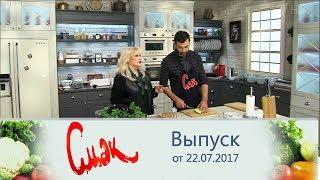 Смак - Гость Ирина Мирошниченко.  Выпуск от22.07.2017