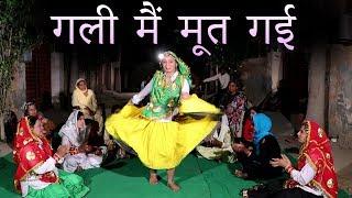 गली मैं मूत गई | Haryanvi Folk Song-59 | Anju & Divya Soni | हरियाणवी लोकगीत