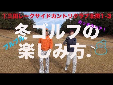 冬ゴルフの楽しみ方♪【①三田レークサイドカントリクラブ北摂1−3H】