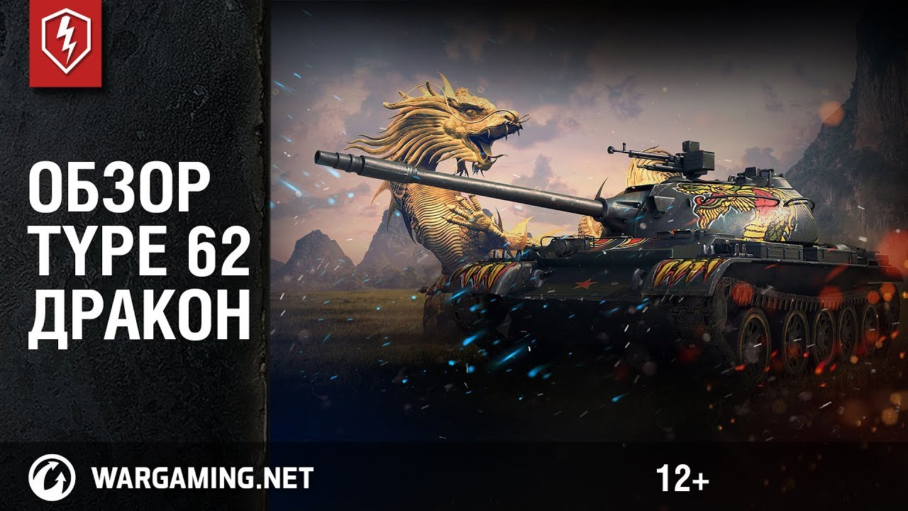 Type 62 matchmaking wot