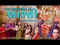 Jay Adhyashakti Aarti | Awesome Adhyashakti | Ambaji Aarti