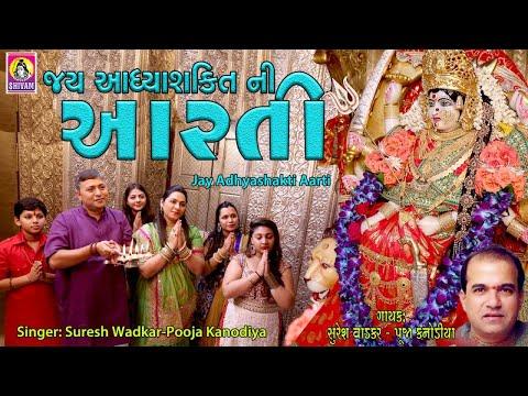Jay Adhyashakti Aarti Gujarati || Jai Adhyashakti || Awesome Adhyashakti |Aarti | Ambaji Aarti