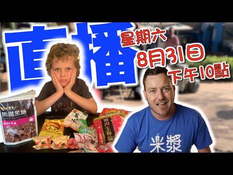 我的兒子第一次直播!從南非🇿🇦到台灣🇹🇼的直播!LIVE EATING TAIWANESE SNACKS WITH WILLIAM! 👦🏼