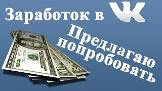 Заработок ВКонтакте от 150 000 т.р. в месяц