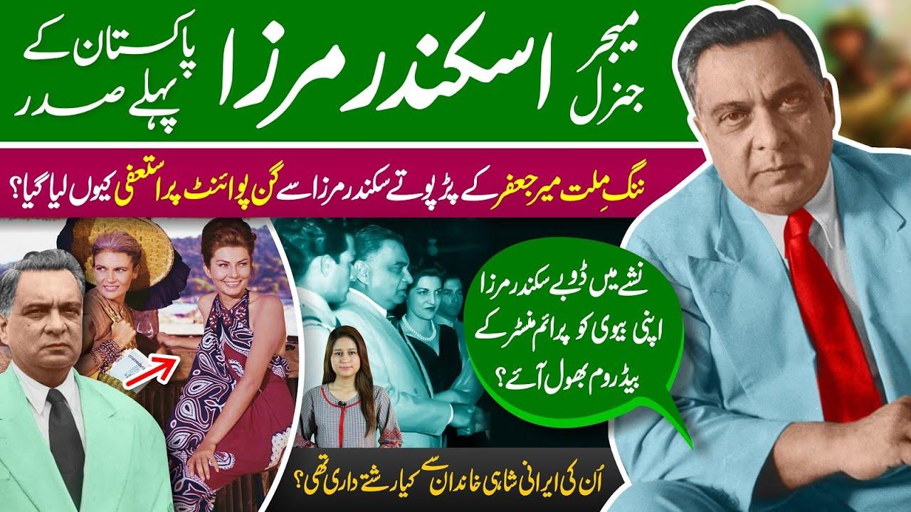 Who was Iskander Mirza? (First Pakistani President) Mir Jafar great grandson   Ayub Khan Martial Law