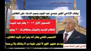 الفهد نيوز | الدعاء الذي تم إيقاف الأذاعي الكبير حمدى عبد المجيد