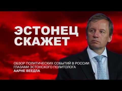 Зачем Путину отставка Сергея Иванова? Заговор генералов и его ликвидация. Аарне Веэдла