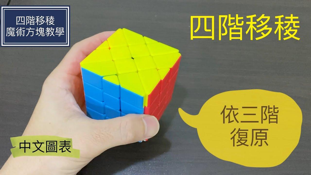 四階移稜魔術方塊教學第二集#114 |依三階復原  (中文圖表)  魔術方塊第三層
