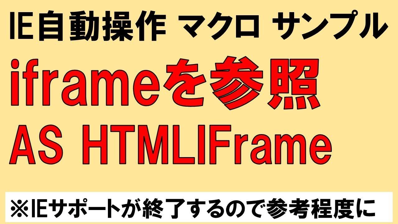 VBA IE操作 iframeを参照設定してAS HTMLIFrameから探る