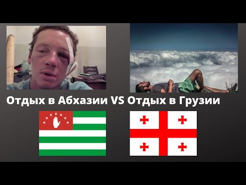 Отдых в Абхазии VS Отдых в Грузии 2020