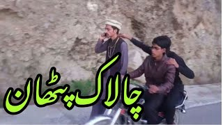 Clever Pathan | Funny Video |  Thug Desi Productions