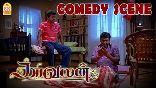 Vijay and Asin Comedy From Kaavalan Ayngaran HD Quality