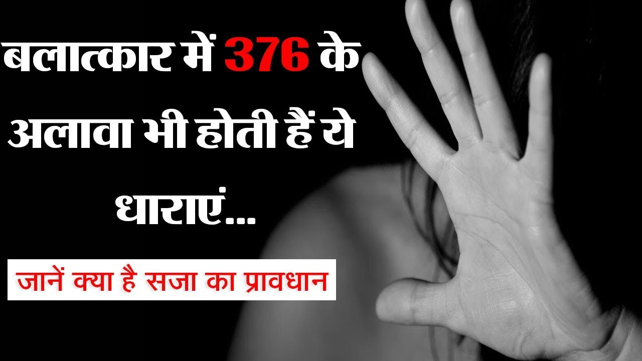 Download IPC Section 376 Rape and Punishment । Know all Details