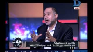 كلام تانى| تعرف على أهم المتطلبات التى يريدها الرجل في المرأة مع الدكتور محمد المهدى