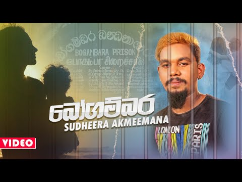 Boogambara (බොගම්බර) - Sudheera Akmeemana New Sinhala Song 2020   New Sinhala Songs 2020