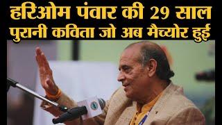 Kashmir पर Dr Hariom Pawar की Poem The Lallantop Adda पर। Sahitya Aaj Tak। Abrogation of 370