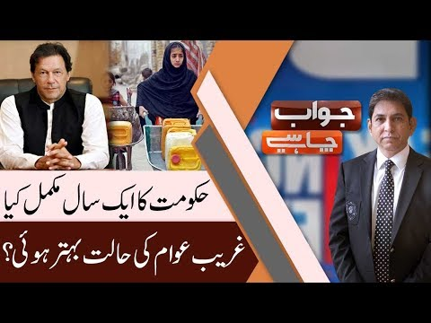 JAWAB CHAHYE | 19 August 2019 | Dr Danish | Uzma Bukhari | Sadaqat Ali Abbasi | 92NewsHD
