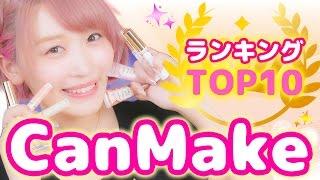 CANMAKEの人気ランキングTOP10使ってみた!【キャンメイク】