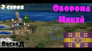 Булатная Сталь 3.1 - Византийская Империя #2 Оборона Никей