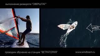 Обучение виндсерфингу в Греции. Разворот