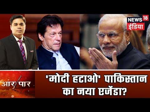 Aar Paar | Amish Devgan | क्या 'मोदी हटाओ' पाकिस्तान का नया एजेंडा है?