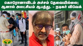 கொரோனாவிடம் அச்சம் தேவையில்லை; ஆனால் அலட்சியம் ஆபத்து – நடிகர் விவேக் | Actor Vivek | Coronavirus
