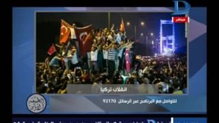 برنامج الطبعة الأولى | مع أحمد المسلماني حلقة 13-2-2017