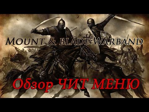 Mount & blade:Warband - Обзор чит меню.