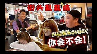 马来西亚有嘻哈!一言不合就rap给你听!rap着来order mamak !看你怕吗!【女神美美哒】