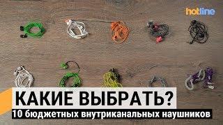 видео Купить Наушники-вкладыши Harper HV-801