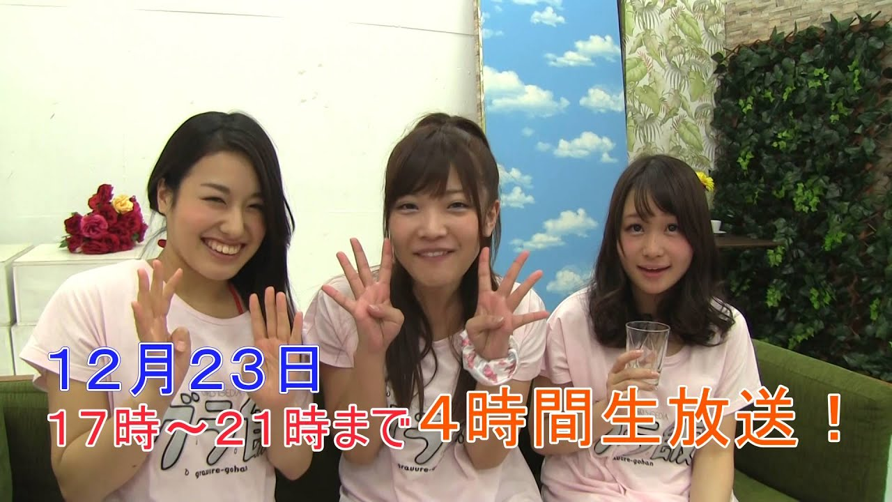 12/23祝17時からグラ飯4時間SP放送!!!!