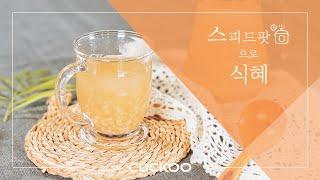[CUCKOO] 쿠쿠 멀티쿠커 '스피드팟' 식혜 요리 …